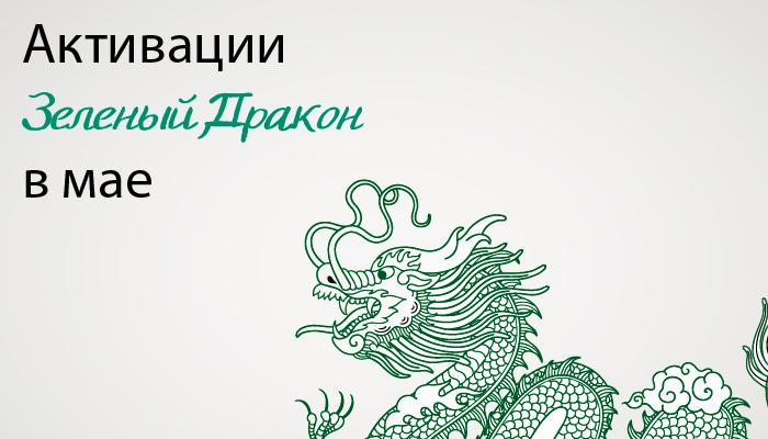 Зеленый Дракон в мае